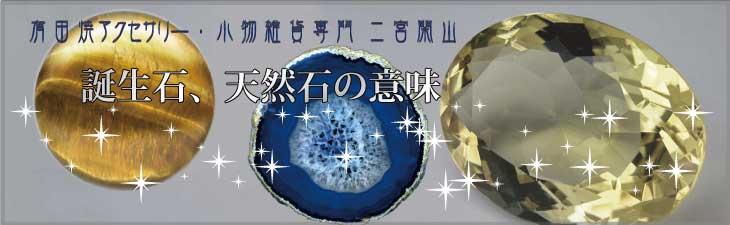 誕生石・天然石の意味