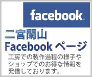 二宮閑山Facebookページへ 工房での製作過程の様子やショップでのお得な情報を発信しております。