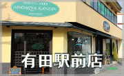 NINOMIYA KANZAN 有田駅前店 ギャラリー