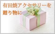 プレゼント・ギフト