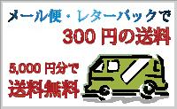 200円送料 メール便
