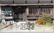NINOMIYA KANZAN 二宮閑山工房