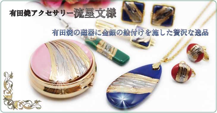 有田焼 アクセサリー ペンダント タイピン カフス 有田焼の磁器に金銀の絵付けを施した贅沢な逸品