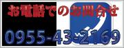 電話でのお問合せ 0955-43-2169