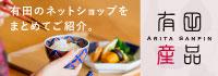 有田のネットショップ